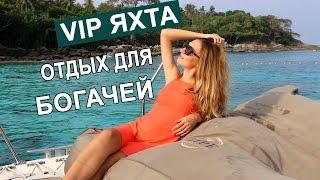 VIP-ОТДЫХ НА ПХУКЕТЕ, ЛАКШЕРИ КАТАМАРАН - ДИСКОТЕКА В МОРЕ ☼(Сегодня мы покажем вам VIP отдых Пхукете, вечеринка на лакшери катамаране. Экскурсии берём тут: http://www.phuket-cheap-t..., 2016-12-24T15:59:38.000Z)