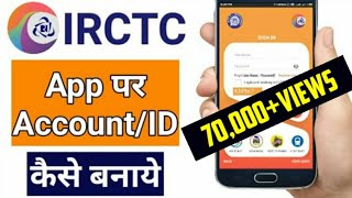 irctc account kaise banaye 2020 | how to create irctc account in mobile hindi 2020