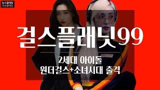 '2세대 아이돌' 원더걸스+소녀시대 뭉친다