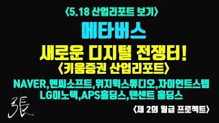 (5.18)메타버스 새로운 디지털 전쟁터! NAVER,…