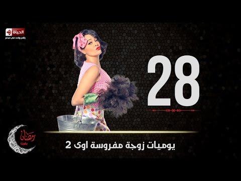 مسلسل يوميات زوجة مفروسة أوي ( ج2 ) | الحلقة الثامنة والعشرون (28) كاملة | بطولة داليا البحيري