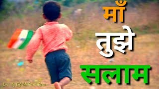 Maa tujhe salaam | A R rahman | Vande matram | Republic day songs | 26 January Songs