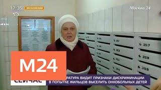 Генпрокуратура считает дискриминацией сбор подписей за выселение онкобольных детей - Москва 24