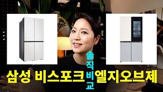 [제품리뷰] 삼성비스포크.엘지 오브제 냉장고/ 키친핏 …