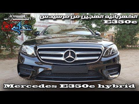 مرسيدس E350e الأيقونه الكهربائيه Mercedes hybrid  E350e