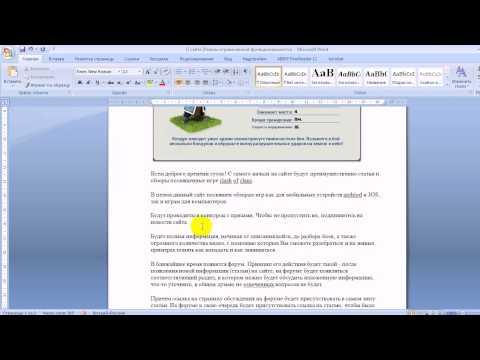Как вставить картинку (фото, рисунок) в Word - видео урок
