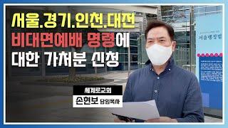 서울 경기 인천 대전 비대면예배 명령에 대한 가처분 신…