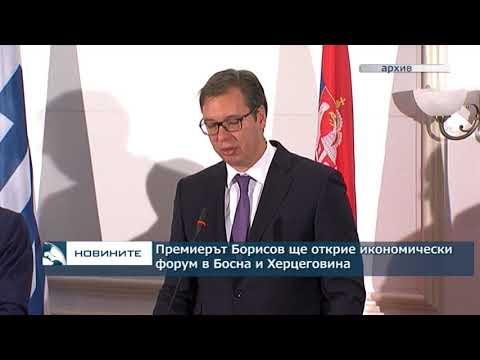 Премиерът Борисов ще открие икономически форум в Босна и Херцеговина