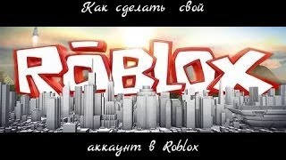 Как сделать свой аккаунт в Roblox