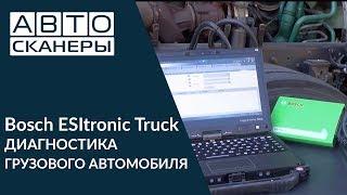 видео Диагностика грузовых автомобилей
