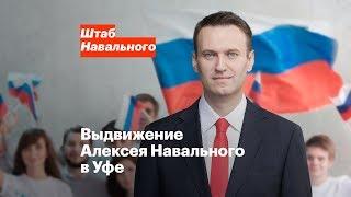 Выдвижение Алексея Навального в Уфе 24 декабря в 12:30