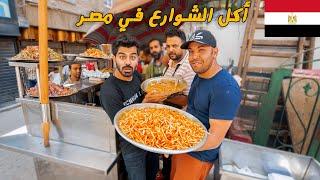 جولة أكل الشوارع في مصر 🇪🇬 - القاهرة Street food tour in Cairo - Egypt