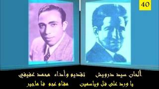 محمد عفيفي - سيد درويش - يا ورد على فل وياسمين - عجم فا ماجير