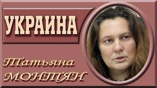 Татьяна Монтян - Россия плевать на нас хотела