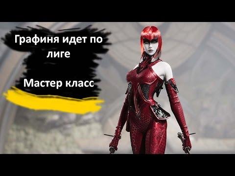 видео: playstation 4 pro paragon Графиня ч1 Мастер Класс в лиге