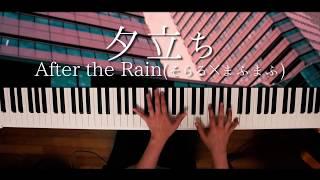 After the Rain「夕立ち」弾いてみた Yuudachi/Soraru×Mafumafu [piano cover]