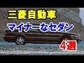 三菱自動車から登場したマイナーすぎるセダン4選!シグマなど1代で消滅したモデル!