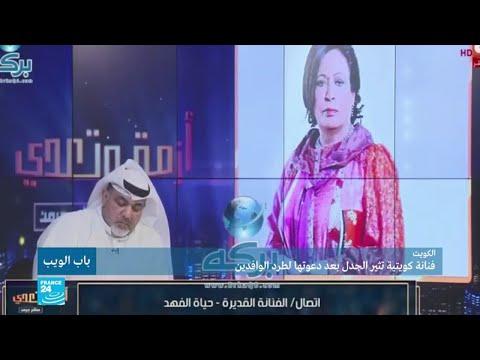 الفنانة الكويتية حياة الفهد تثير جدلا بعد مناشدتها لترحيل الوافدين بسبب فيروس كورونا  - 12:02-2020 / 4 / 2