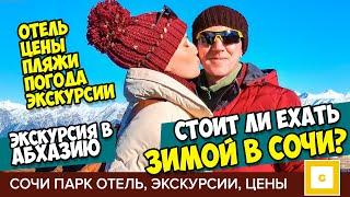ИЗ ЗИМЫ В ЛЕТО СОЧИ И АБХАЗИЯ 2021 БОЛЬШОЙ ВЛОГ Сочи парк Развлечения Экскурсии Красная Поляна