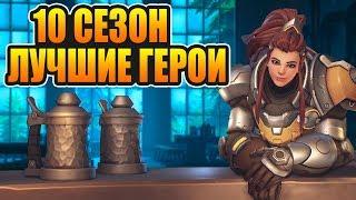 Overwatch ТОП 5 ЛУЧШИХ ПИКОВ МЕТЫ 10 СЕЗОНА