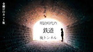 【明治時代の廃トンネル】TDO廃線跡探検フルバージョン