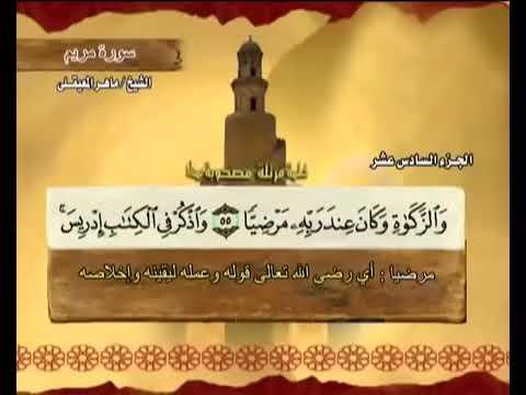 سورة-مريم-كامله-الشيخ-ماهر-المعيقلي