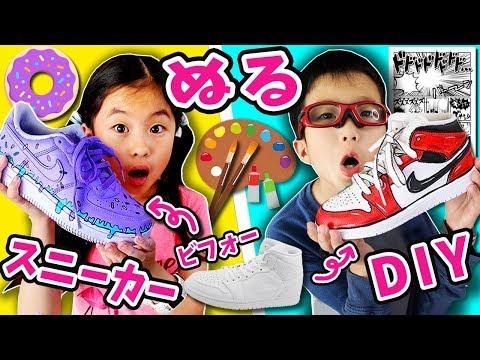 DIY Customized Nike Sneaker Donuts VS Anime