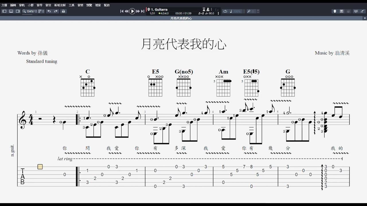 吉他譜_月亮代表我的心 Guitar Pro 7 - YouTube