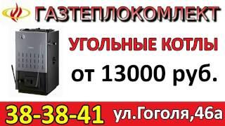 ТеплоКомплект угольные котлы(Бесплатные видео объявления на http://373.md/ ПОДПИШИТЕСЬ НА НОВЫЕ ВИДЕО ОБЪЯВЛЕНИЯ ..., 2015-03-13T22:56:15.000Z)