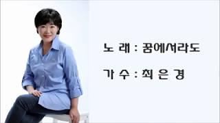 한국예술문화복지사총연합회 서울강북연합회예술단 가수 최은…