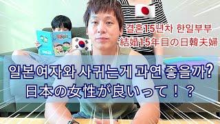 【日韓夫婦】日本人女性と付き合って感じたこと5選!妻に復讐なるか!?