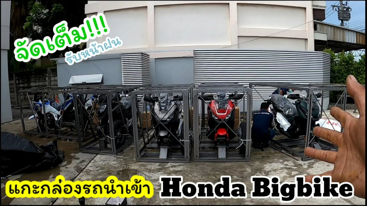 Unboxing honda bigbike x-adv750 CRF1100DL4 nc750x @bigwing in thailand 2020