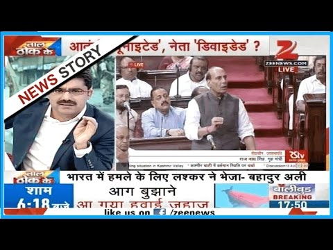 Home minister Rajnath Singh answering the questions on Kashmir Issue in Rajya Sabha | Part-I
