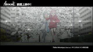 映画 『ANEMONE/交響詩篇エウレカセブン ハイエボリューション』 やくしまるえつこ+砂原良徳 「Ballet Mécanique」(short ver.) Animation PV