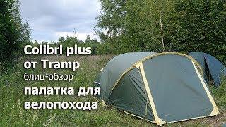 Палатка для велопохода Tramp Colibri plus (Трамп колибри): блиц обзор)