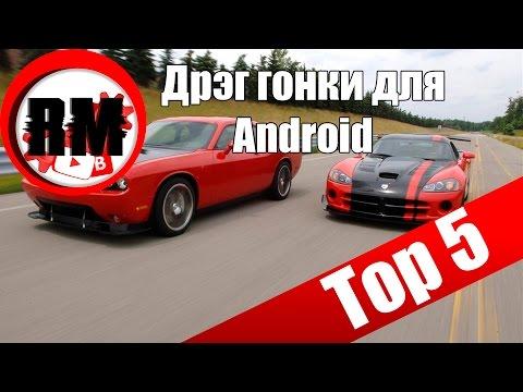 Топ 5 №7 Дрэг гонок для Android!