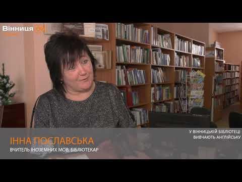 Вінниця Ок: У вінницькій бібліотеці ім.І.Бевза безкоштовно вивчають англійську