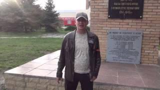 Привет из Донбасса!!!