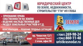 Юридические услуги Краснодар ЮМР по земле, недвижимости, строительству(, 2014-10-18T15:28:13.000Z)