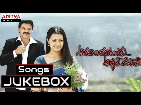 Aadavari Matalaku Ardhalu Verule  Movie Songs || Jukebox || Venkatesh, Trisha