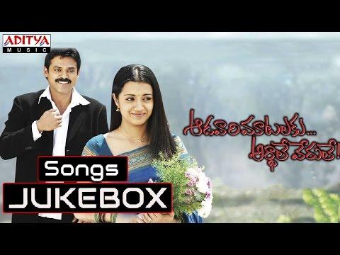 Aadavari Matalaku Ardhalu Verule  Movie Songs  Jukebox  Venkatesh, Trisha