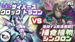 【#遊戯王】融合サイバース vs 捕食植物シンクロン【#博多どんよく】#8