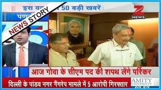 Manohar Parrikar to take oath as Goa CM today in a ceremony at 5 pm in Panaji