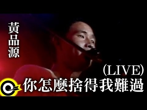 黃品源 Huang Pin Yuan【你怎麼捨得我難過 How can you allow me to be in sorrow】Official Music Video (LIVE版)