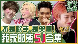 [Chinese SUB] This is When All SuperJunior Members are TOGETHER! | My Little Old Boy