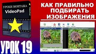 Какой размер картинки для видео  подобрать.  VideoPad Video Editor для  начинающих