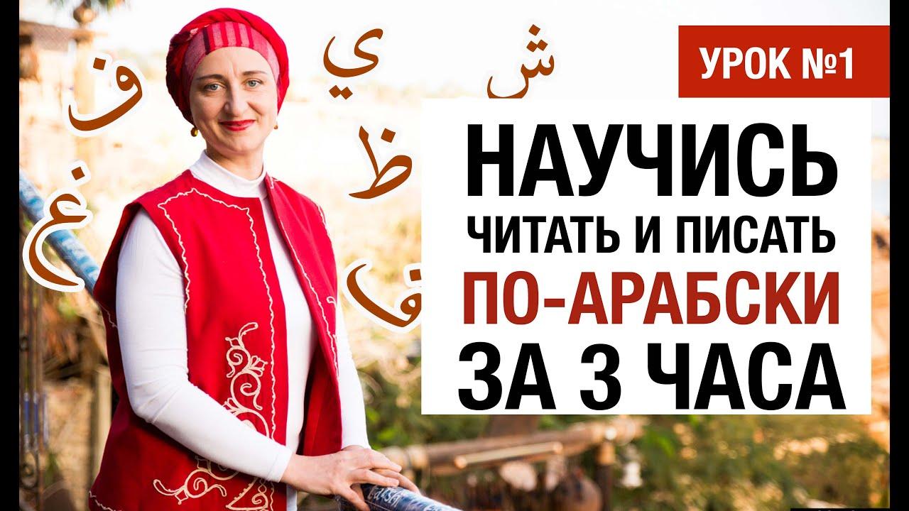 Арабский язык изучение бесплатно нанотехнологии обучение украина