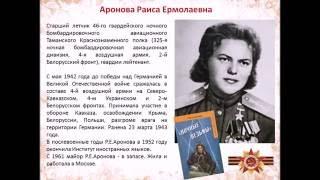 Женщины-пилоты в Великой Отечественной войне