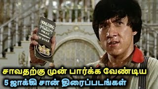 5 Jackie Chan Movies You Must Watch Before You Die Part 1 | தமிழ்