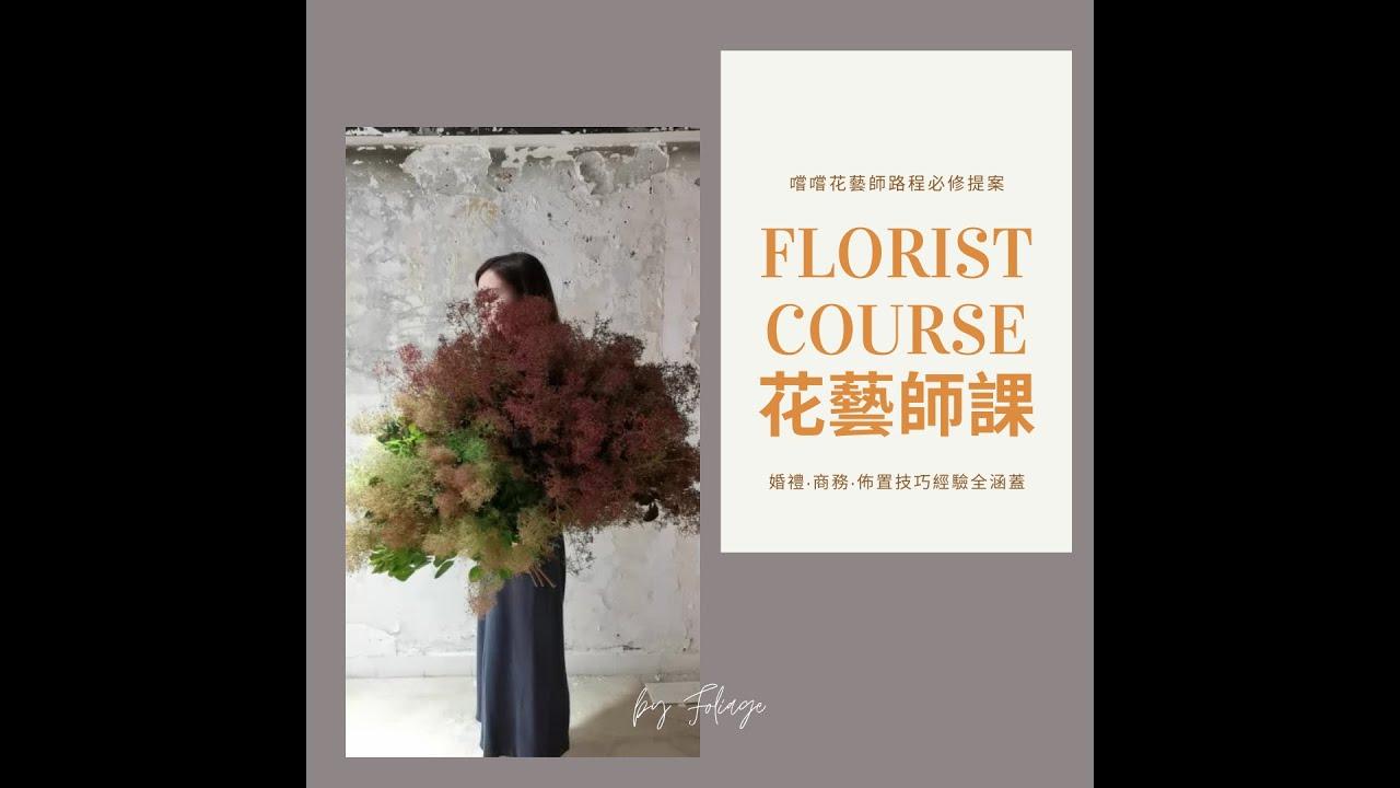 [ Florist Course ] 花 藝 師 課
